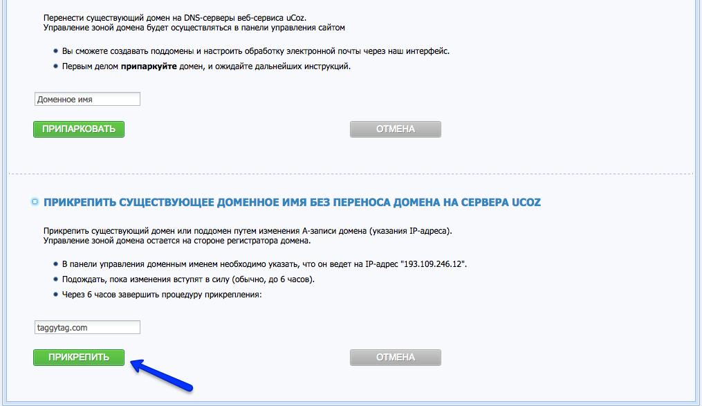 Домены купить для ucoz новые сервера wow 3.1.3 фан