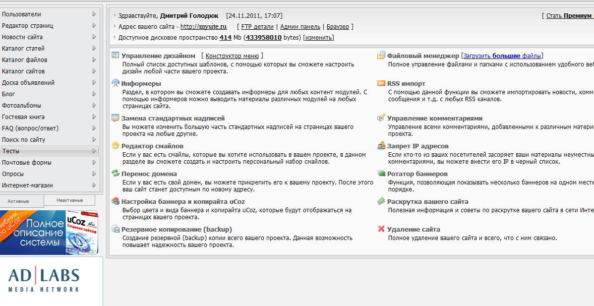 uCoz, юкоз, Иструкция к сайтам на ucoz, поддомена, поддомен, домен, первые шаги в ucoz, инструкции