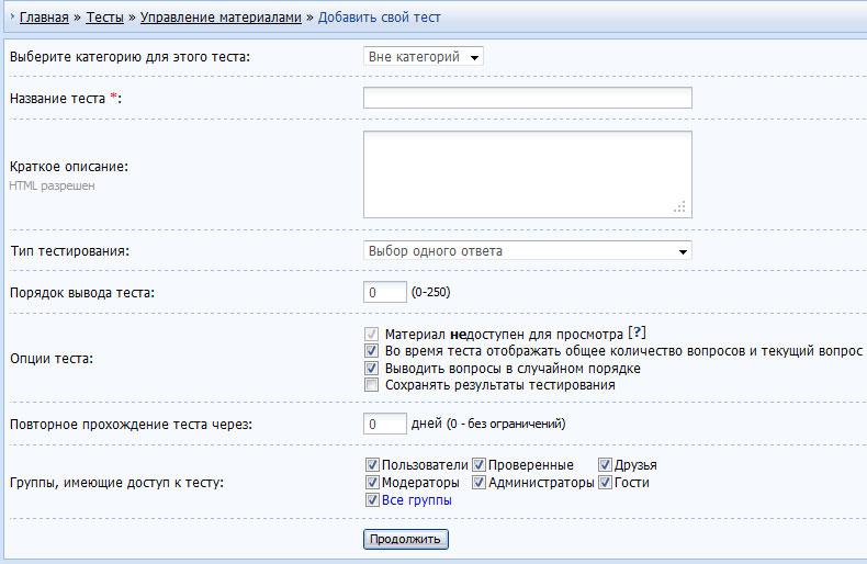 Онлайн-тестирование и создание теста на сайте - Инструкции для uCoz