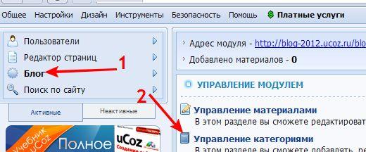 Как сделать оптимизацию сайта ucoz