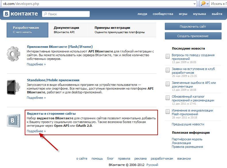 премодерация комментариев в вконтакте