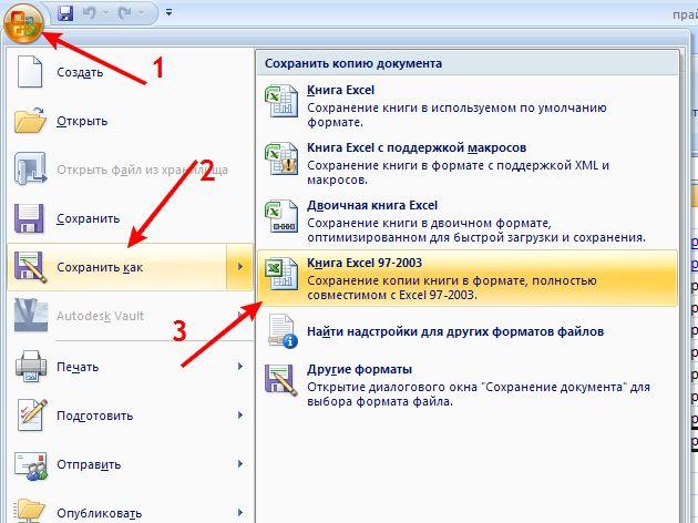 Как сделать доступный документ 143