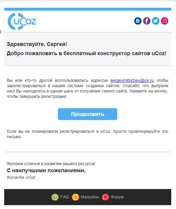 создание сайта на Ucoz пошаговая инструкция - фото 7