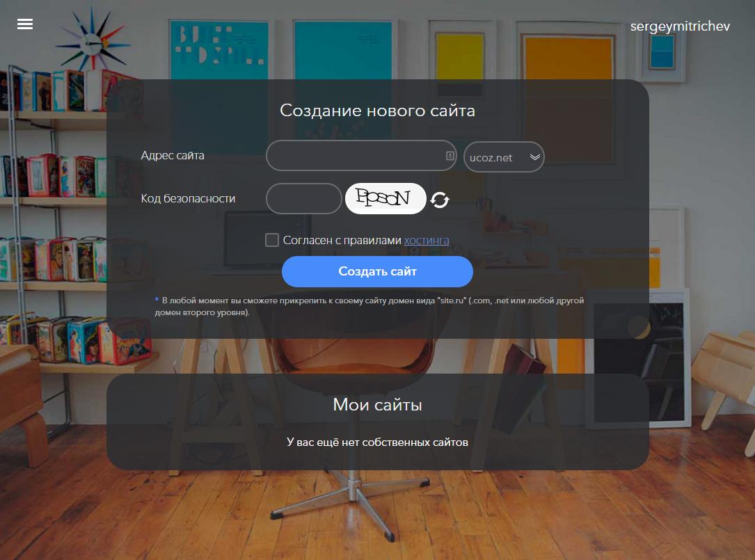 Инструкция создание сайта на ucoz