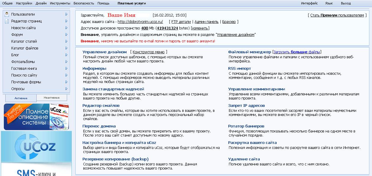 Лучшие конструкторы социальных сетей - Блог WebMilk