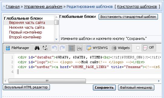Как сделать верхнюю часть сайта ucoz surf сервера для css v68