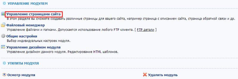 как изменить иконку ucoz: