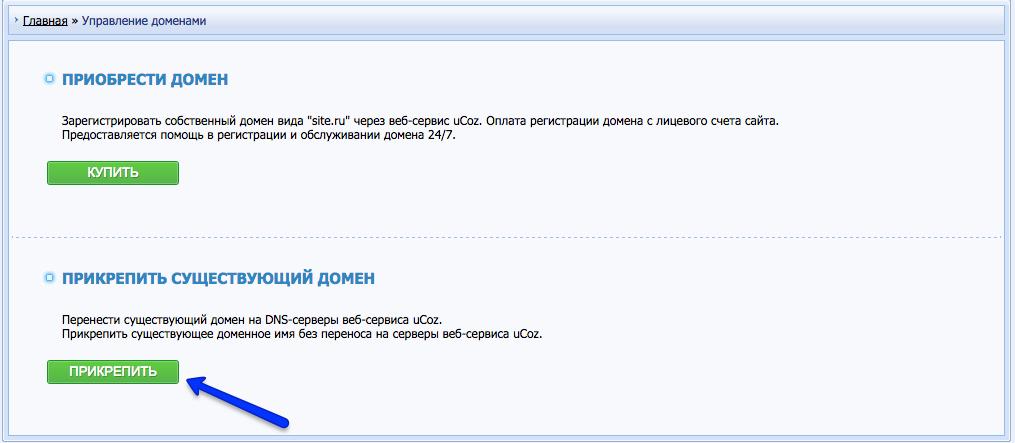 хостинг ucoz сайтов