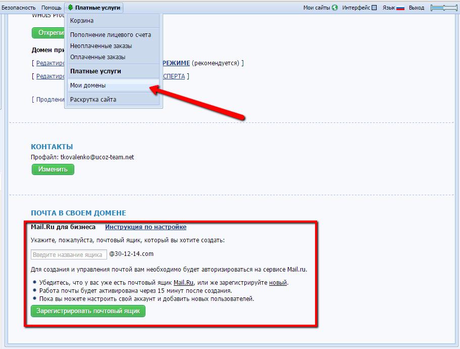 Как создать почтовый ящик на яндексе пошагово - Russkij-Litra.ru