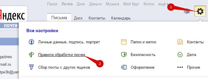 Как на почте яндекс сделать автоматический ответ