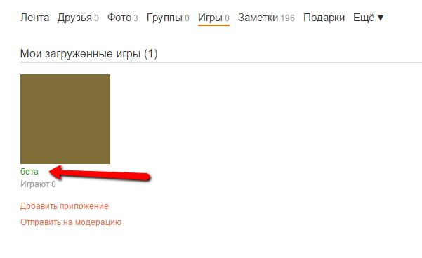 Ок.ру Скачать Приложение - фото 9